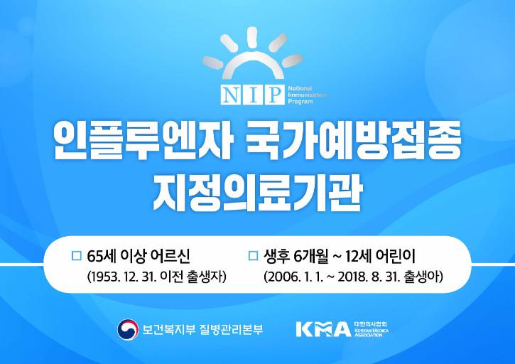 2018 인플루엔자 국가예방접종 지정의료기관(현판)수정(1).jpg
